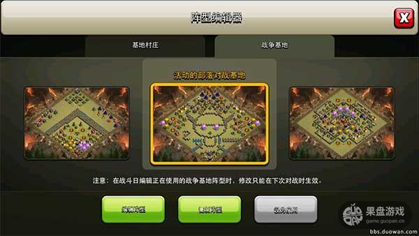 《部落冲突》海贼王大剑豪zoro标志阵型
