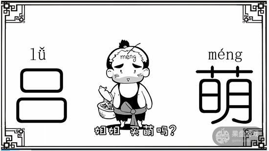 图片2:《口水三国》动画片对吕蒙的设定.jpg