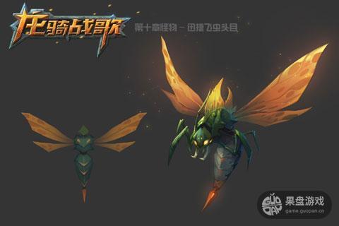 图4:《龙骑战歌》迅捷飞虫.jpg