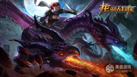 图1:《龙骑战歌》双英雄轮番上阵-竞技级手游玩秒切.jpg