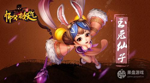 图3:玉兔仙子.jpg