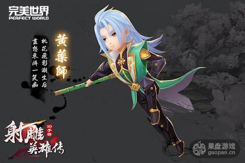 靖哥哥领衔《射雕英雄传3d》人物原画曝光