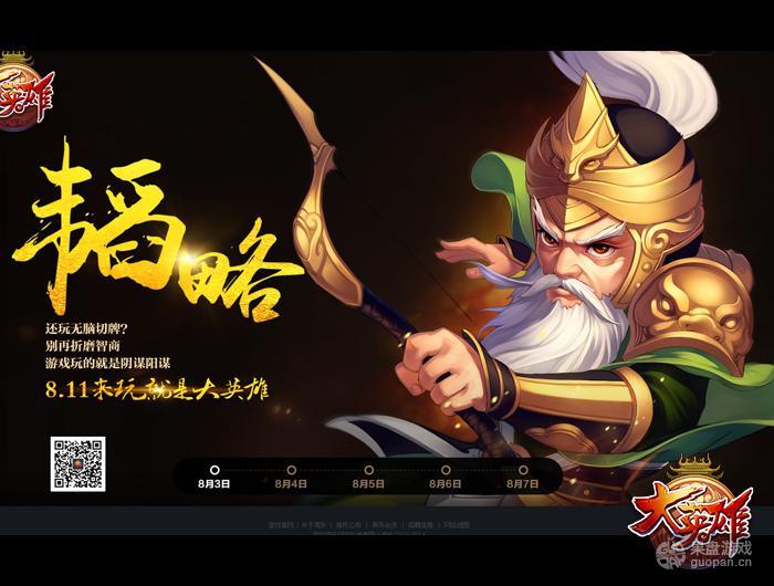 图三-大英雄概念海报2.jpg