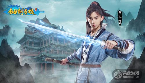 图3:吴磊陪你同游仙剑.jpg