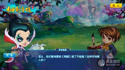 图9:网剧故事植入游戏.jpg
