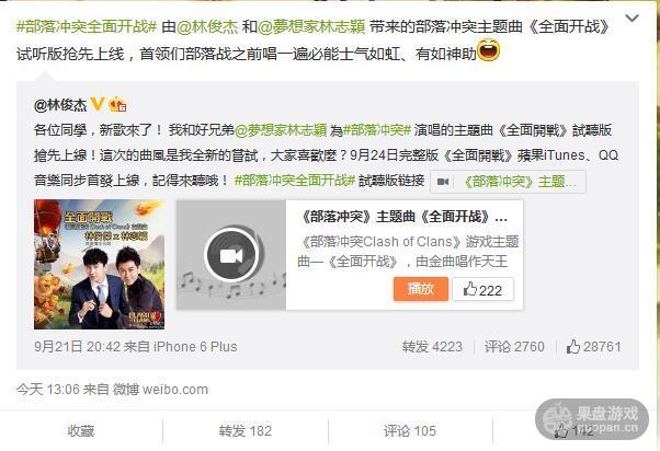 林志颖林俊杰共同演唱部落冲突主题曲《全民开战》