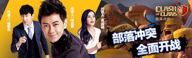 部落冲突安卓国内版公测 林志颖林俊杰高圆圆广告片首曝