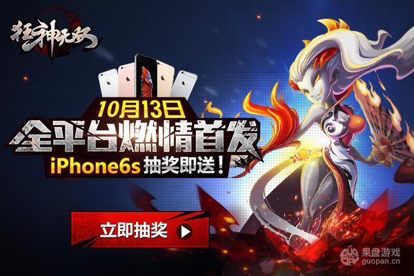 狂神无双10月13日首发 iphone6s送不停
