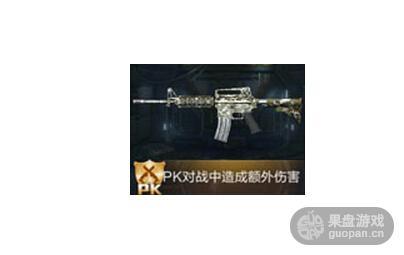 M4A1-突袭1.jpg