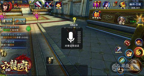 (图1)《六龙争霸3D》即时语音实时对讲(1).jpg