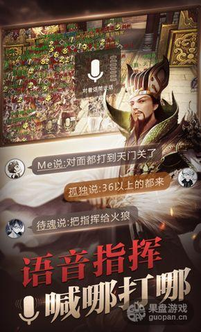 (图2)《六龙争霸3D》国战指挥(1).jpg