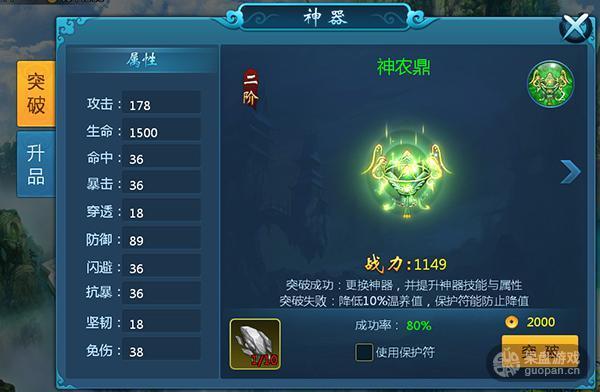 超炫装备来袭《天剑情》最新神器系统图2.jpg