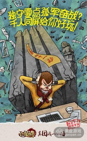 (图1)《六龙争霸3D》双十一系列海报之一(1).jpg