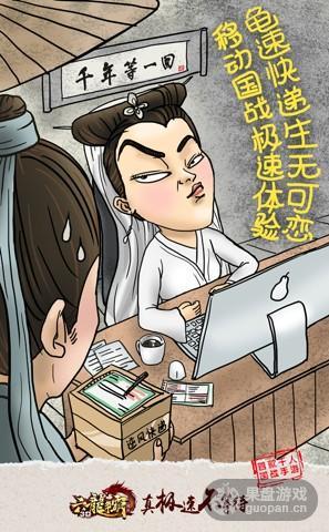 (图3)《六龙争霸3D》双十一系列海报之三(1).jpg