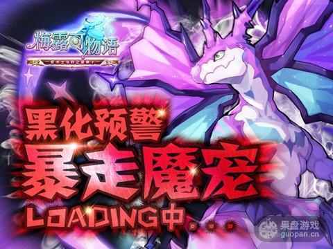 图1.《梅露可物语》暴走魔宠loading中!(1).jpg