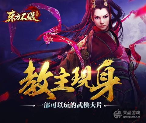 (图)《东方不败》震撼开场视频首曝(1).jpg