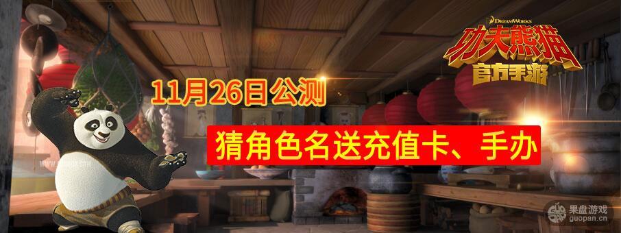 功夫熊猫海报640x240.jpg