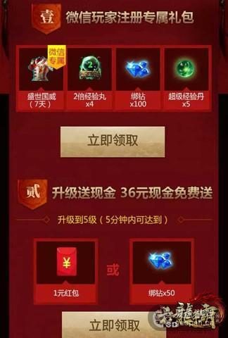 (图3)《六龙争霸3D》微信豪礼(1).jpg