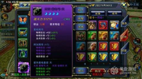 (图1)《六龙争霸3D》神器(1).jpg