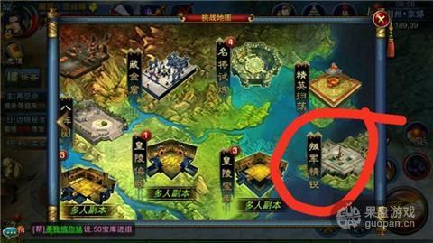 (图3)《六龙争霸3D》叛军刷新地点(1).jpg