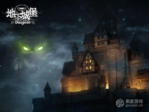 图1:《地下城堡》宣传图(1).jpg