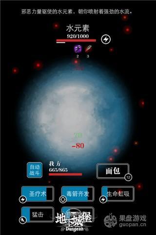 图2:《地下城堡》游戏截图(1).jpg
