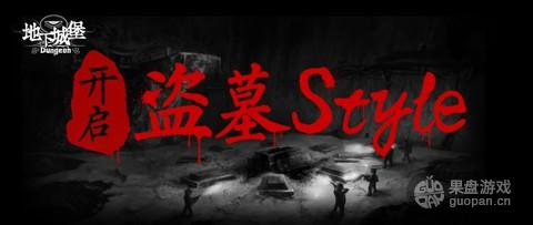 6.23地下城堡新闻图(1).jpg