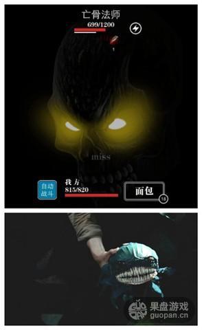 图4:《地下城堡》亡骨法师VS粽子(1).jpg