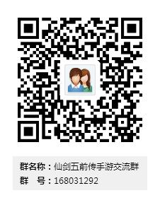 仙剑QQ群.png