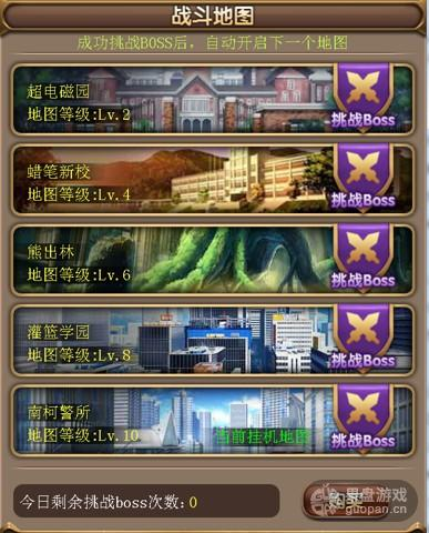 战斗地图.jpg