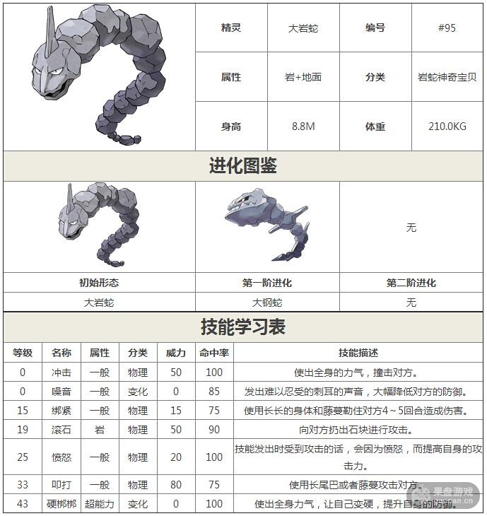 大岩蛇.jpg