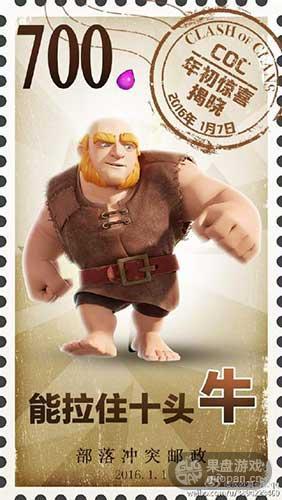 部落冲突COC巨人邮票