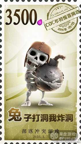 部落冲突COC炸弹人邮票