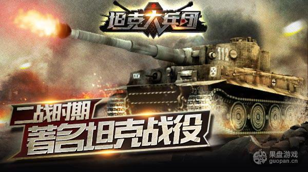 二战时期著名坦克战役.jpg