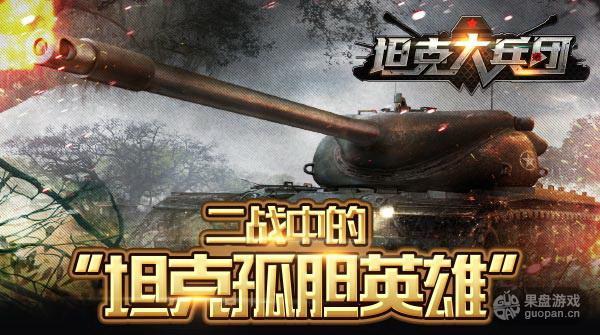 二战中的坦克孤胆英雄.jpg