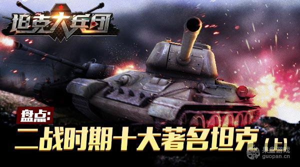 盘点:二战时期十大著名坦克(上).jpg