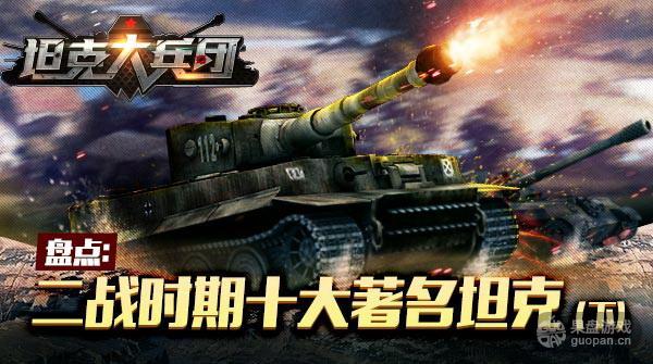 盘点:二战时期十大著名坦克(下).jpg
