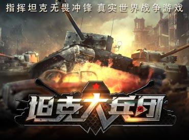 《坦克大兵团》首次封测,充值钻石120%返还