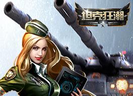 《坦克狂潮》部队介绍