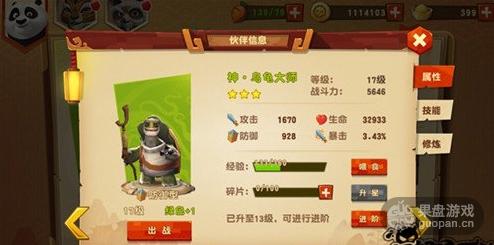 功夫熊猫3手游乌龟大师伙伴属性介绍