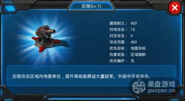 游乐猿巨炮1.png