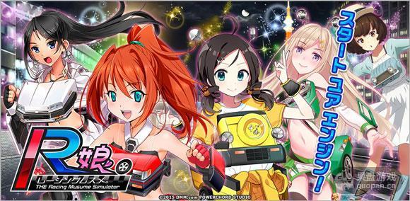 pic_racing_musume.jpg