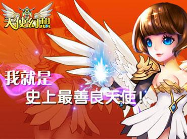 天使幻想全阶级详尽攻略