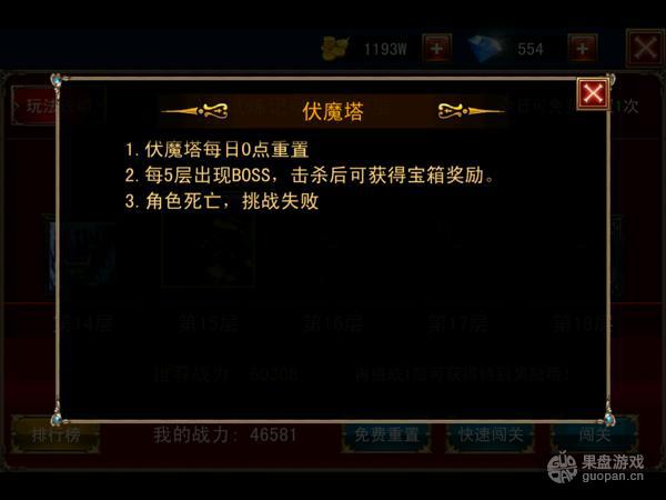 《黑暗风暴》伏魔之塔玩法介绍 图片2.png