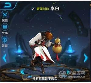 王者荣耀刺客型英雄青莲剑仙李白实战如何运用?
