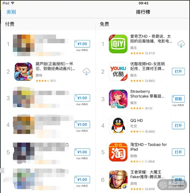 图2-iPad付费榜第二名.jpg