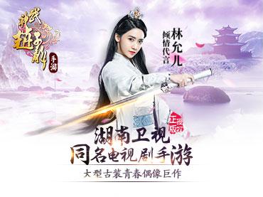 《武神赵子龙》4月开播 官方手游同步上线