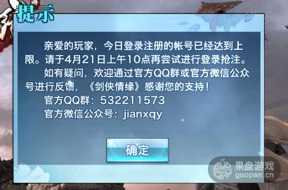 登陆失败.png