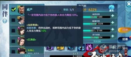 剑侠情缘同伴技能.png