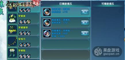 剑侠情缘手游装备.png